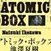 vol.233 アトミック・ボックス