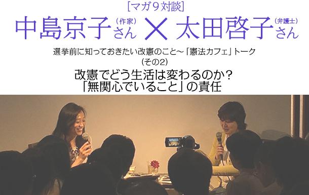 啓子 太田 7.3(土)『SNS